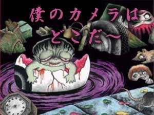 日野日出志の漫画